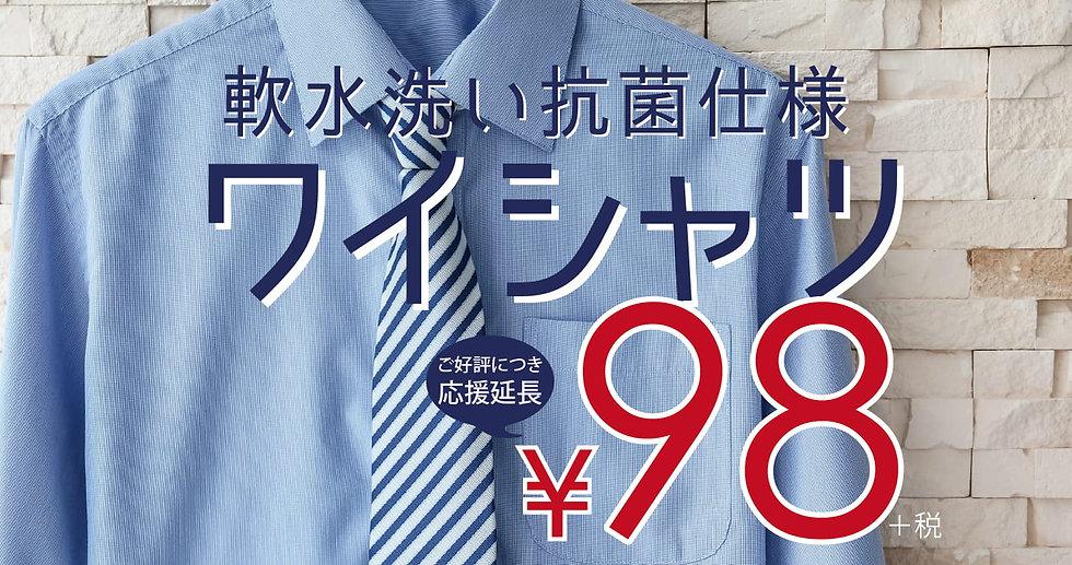 2020.7.2 抗菌ワイシャツ98円 スライドショー-min.jpg