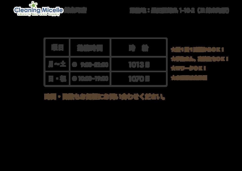 2019.10.19~錦糸町.png