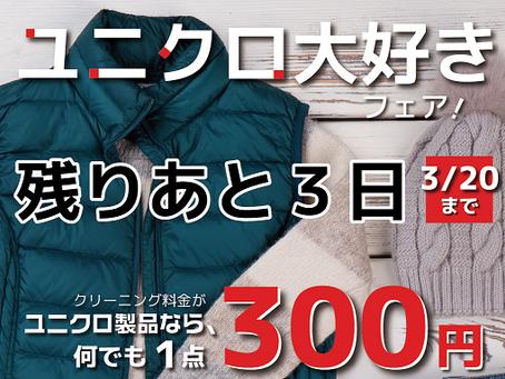 300円で衣替え あと3日