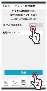 オンライン決済 イラレ再現画像 4.jpg