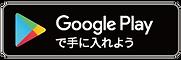 グーグルプレイボタン.png