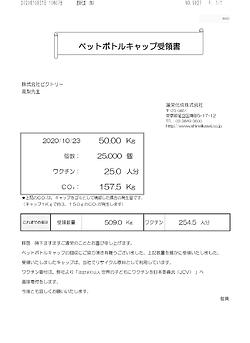 2020.10.23ペットボトルキャップ受領書.png