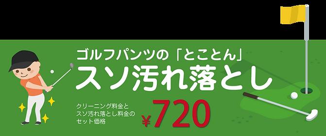スソ汚れ落としが総額720円