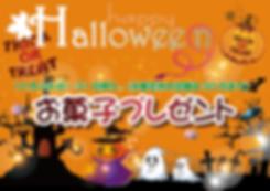 2019.10.31お菓子プレゼント特設ページ.png