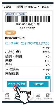 オンライン決済 イラレ再現画像 2.jpg