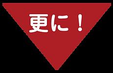 20210719 ホームページ 羽毛ふとん 2.png