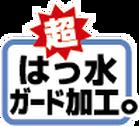 g撥水ロゴ.png