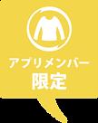 ユニクロ アプリメンバー限定.png