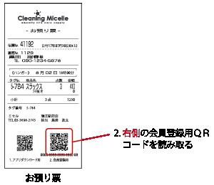 会員登録用バーコード.png