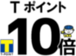 T10倍.png