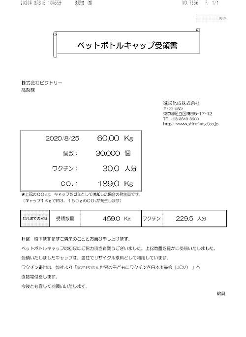 2020.8.25ペットボトルキャップ受領書.png