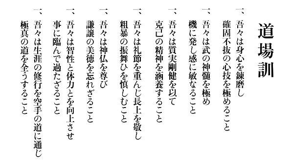 Dojo Kun.jpg