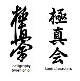 Kyokushin Characters.jpg