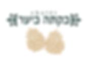 בקתה ביער לוגו תמונה - Logo.png