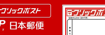WEBショップ 配送料変更のお知らせ