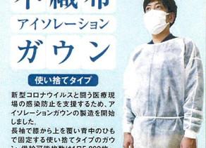医療用アイソレーションガウン価格改定のお知らせ
