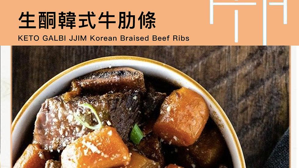 生酮韓式牛肋條(KETO GALBI JJIM Korean Braised Beef Ribs)