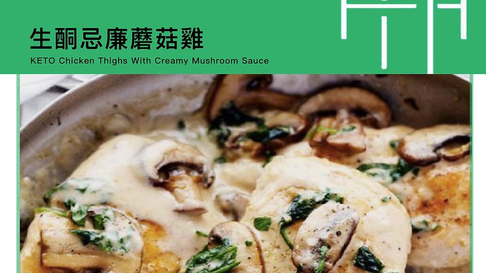 生酮忌廉磨菇雞(KETO Chicken thighs with creamy mushroom sauce)