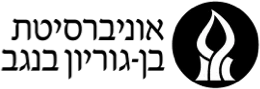 לוגו אוניברסיטת בן-גוריון בנגב