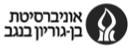 לוגו של אוניברסיטת בן-גוריון בנגב