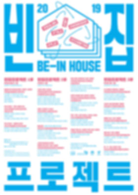 be-in-house-2019-poster