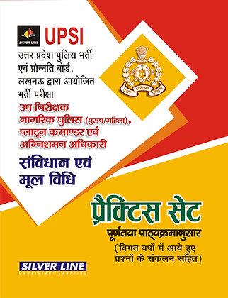 UPSI संविधान और मूल विधी