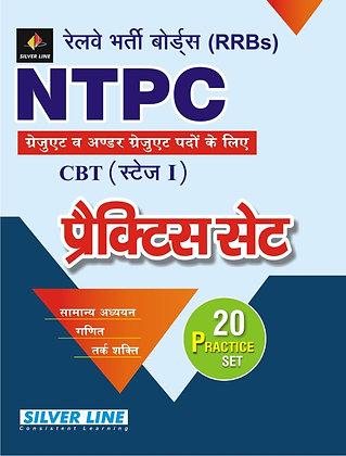 NTPC CBT (Stage 1) Practice Set