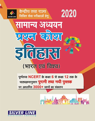 NCERT History Question Bank (Class 6 to 12 : New and Old)