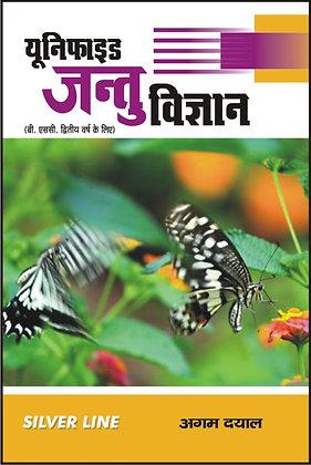 Unified Jantu Vigyan (For B.Sc. 2nd Year)