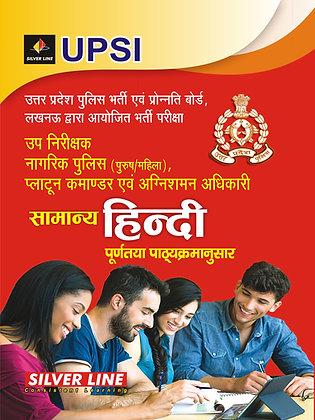 UPSI Samanya Hindi (Special)