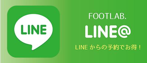 LINE@タイル大.png