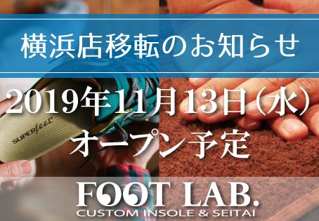横浜店移転のお知らせ