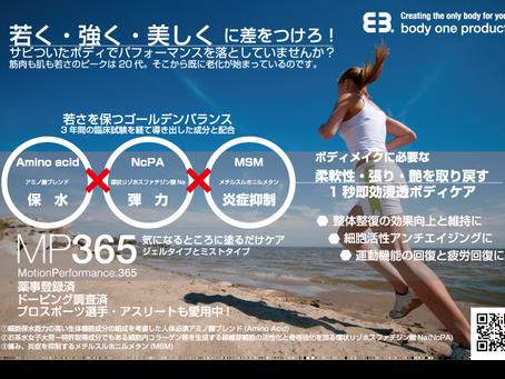 新商品マッサージミスト&ジェル『MP365』