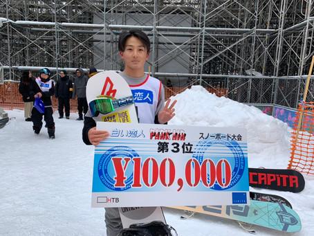 長澤颯飛 3位入賞!