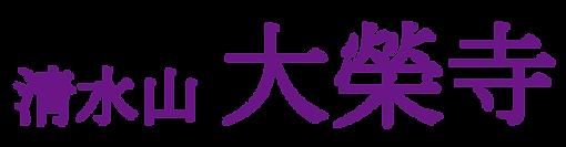 清水山大榮寺.png