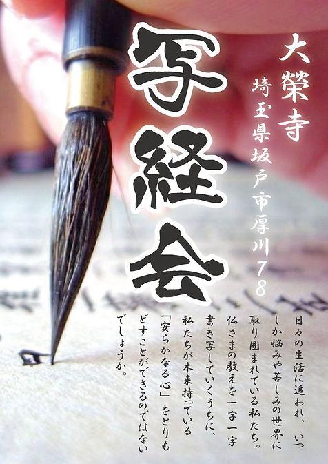 写経会HP.jpg