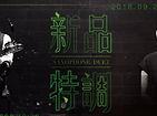 新品特調banner.jpg