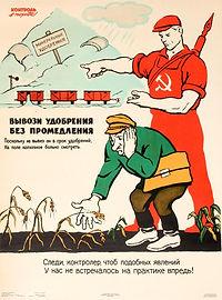 USSR propaganda fertiliser auction detai