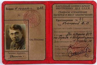 USSR ID card 1.1.png
