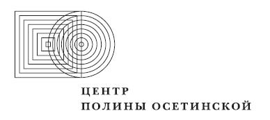 Центр Полины Осетинской