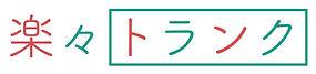 たかさんロゴpop用.jpg