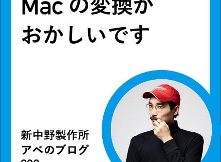 Macの変換がおかしいです。