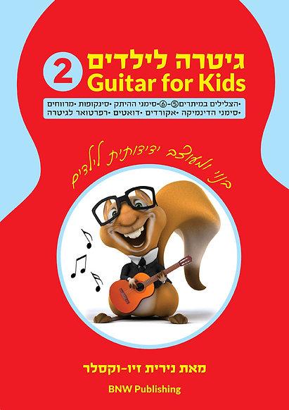 גיטרה לילדים 2