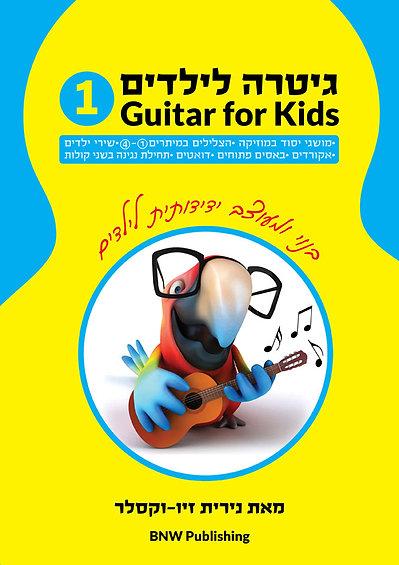 גיטרה לילדים 1