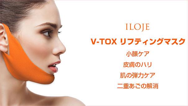 V-Tox_page.jpg