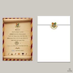 Harry Potter Bar Mitzva invitation