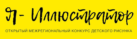ya_illyustrator_prodlevaet_priem_rabot.j
