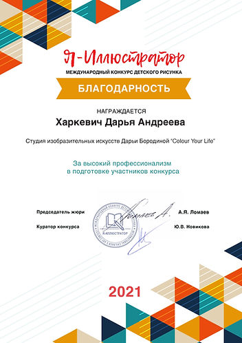 8 Харкевич Дарья Андреева.jpg