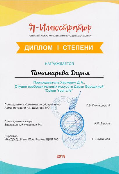 Пономарева.jpg