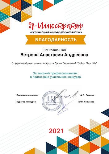 8 Ветрова Анастасия Андреевна.jpg